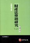 財產法專題研究(三)