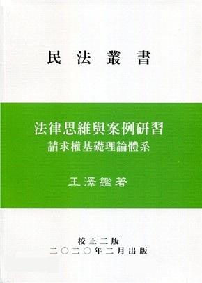 法律思維與民法實例-請求權基礎理論體系