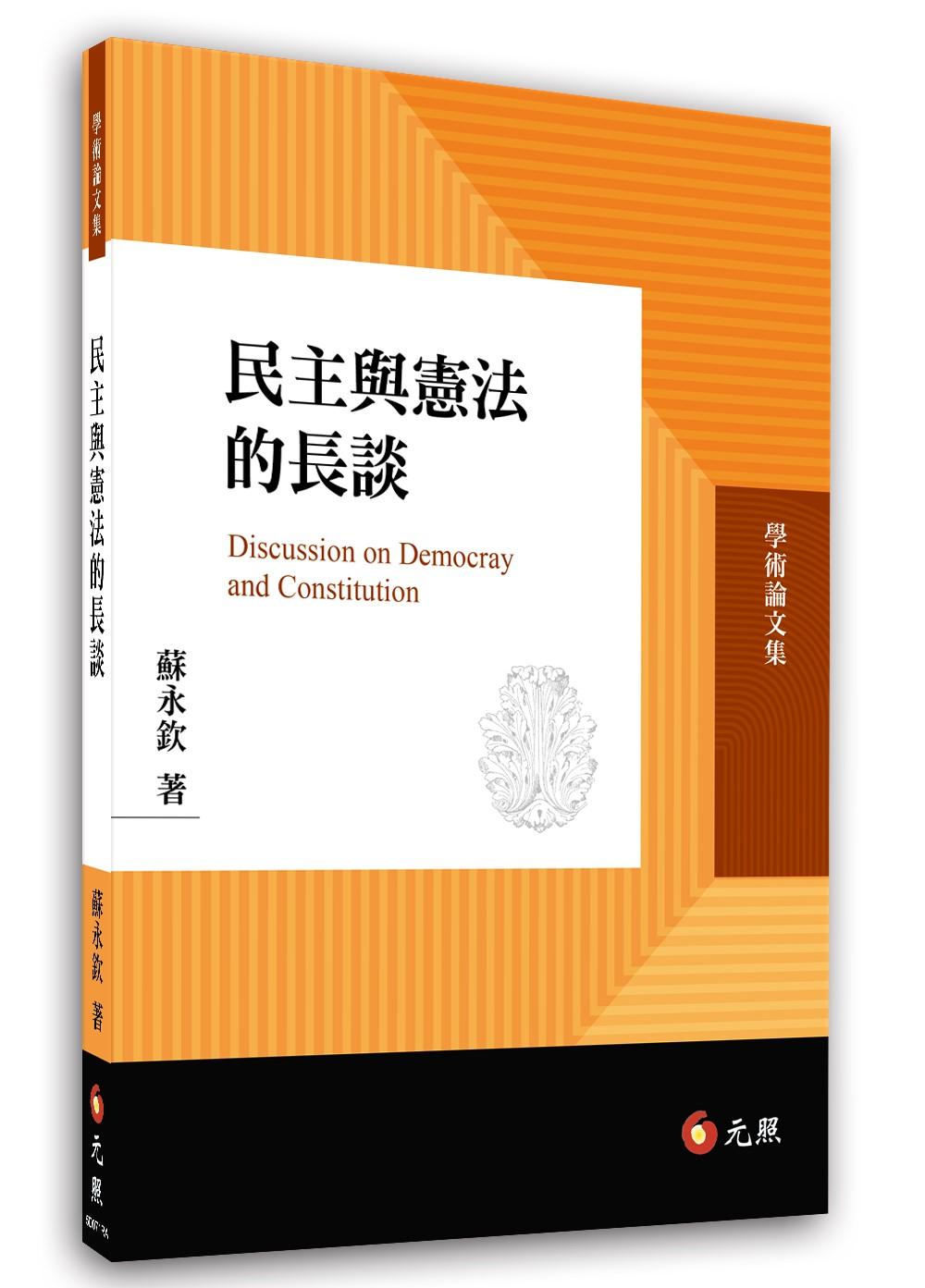 民主與憲法的長談