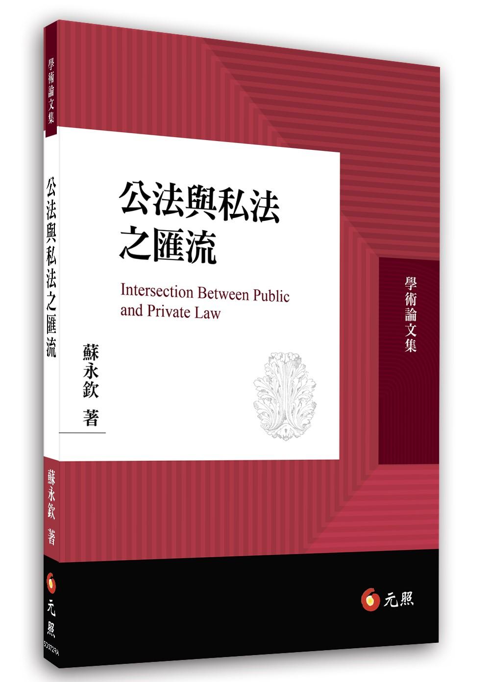 公法與私法之匯流