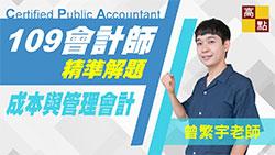 會計師,成本管理與會計學,解題講座,曾繁宇老師,證照考試,高點會計專班