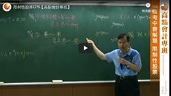 限制性股票EPS,高點會計專班,陳世華
