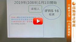 高點會計專班,中級會計學,IFRS16新制題析