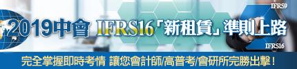 2019中會IFRS16新租賃準則上路!,特惠案,高點會計師,來勝記帳士