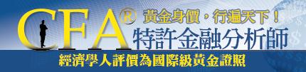 CFA特許金融分析師課程,經濟學人評價CFA為國際級的黃金證照,特惠案