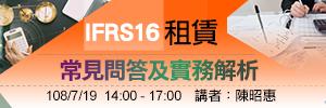 【IFRS16「租貸」常見問答及實務解析】,陳昭惠主講! | 元照網路書店