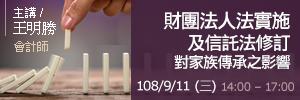 財團法人法實施及信託法修訂對家族傳承之影響,王明勝主講!|元照網路書店