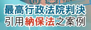 最高行政法院判決引用納保法之案例,月旦會計網