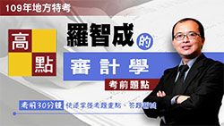 地方特考,109地方特考,審計學,羅智成,考前題點,公職考試,高點高上公職