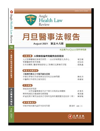 月旦醫事法報告,第58期,