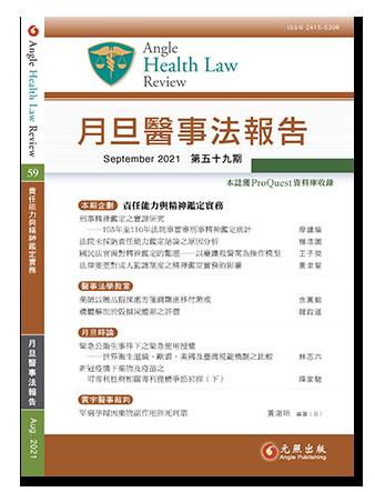 月旦醫事法報告,第59期,