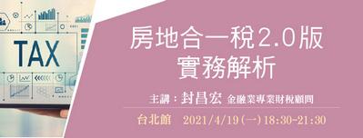 房地合一稅2.0(財政部版草案)實務解析,封昌宏,