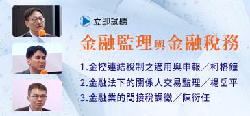 臺灣年金改革(草案)研討會╱鍾秉正、李玉君、張文郁、陳愛娥等教授