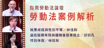 何種型態可歸責於雇主之支配介入-最高行政法院104年度判字第515號判決 ╱侯岳宏