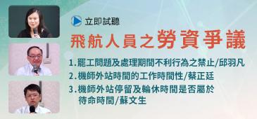 飛航人員之勞資爭議,邱羽凡,蔡正廷,蘇文生