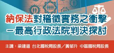 公司法,洪令家,張心悌,劉承愚,陳連順