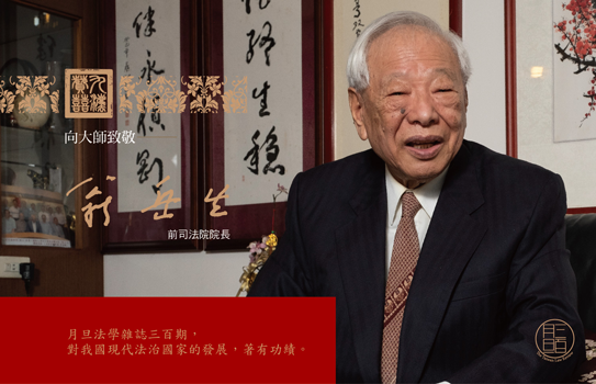 翁岳生,前司法院院長
