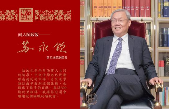 蘇永欽,前司法院副院長