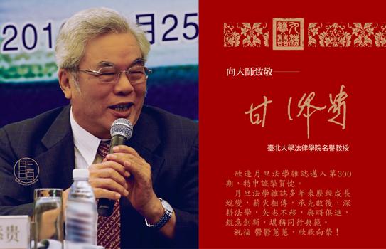 甘添貴,臺北大學法律學院名譽教授