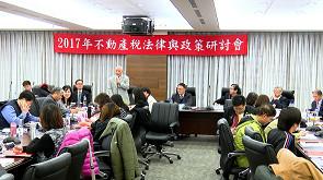 不動產交易稅,羅俊瑋,柯格鐘,楊宏輝