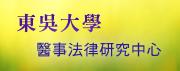 東吳大學醫事法律研究中心