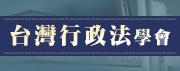 臺灣行政法學會