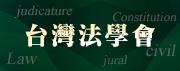 臺灣法學會