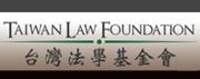 臺灣法學基金會