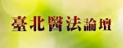 臺北醫法論壇