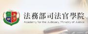 法務部司法官學院