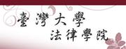 臺灣大學法律學院