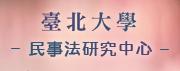 臺北大學民事法研究中心