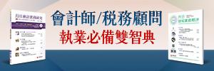 會計師‧稅務顧問執業必備,月旦會計財稅網