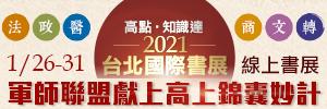 高點∙知識達2021台北國際線上書展,軍師聯盟打造最強攻略!,ibrain知識達購課館