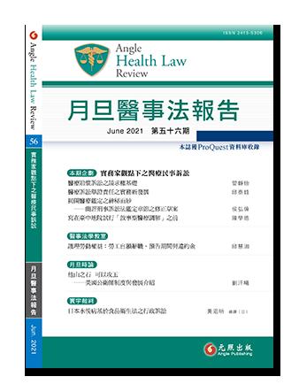月旦醫事法報告,第56期,
